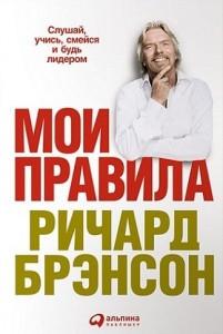Книга Мои правила: Слушай, учись, смейся и будь лидером