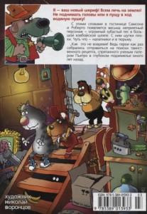 фото страниц Самсон и Роберто. Секрет Патера Пьетро #4