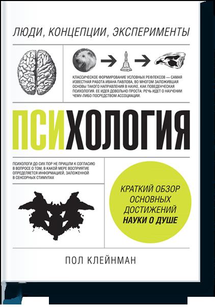Купить Психология. Люди, концепции, эксперименты, Пол Клейнман, 978-5-00057-590-1, 978-5-00057-982-4
