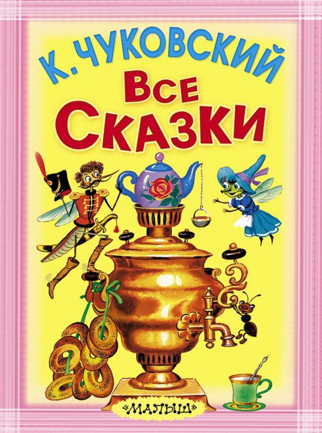 Купить Все сказки, Корней Чуковский, 978-5-17-084477-7