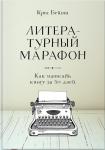 Книга Литературный марафон. Как написать книгу за 30 дней