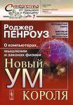 Книга Новый ум короля. О компьютерах, мышлении и законах физики