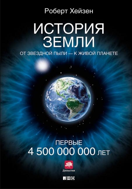 Купить История Земли. От звездной пыли - к живой планете. Первые 4 500 000 000 лет, Роберт Хейзен, 978-5-91671-365-7, 978-5-91671-706-8, 978-5-91671-499-9, 978-5-91671-910-9
