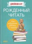Книга Рожденный читать. Как подружить ребенка с книгой