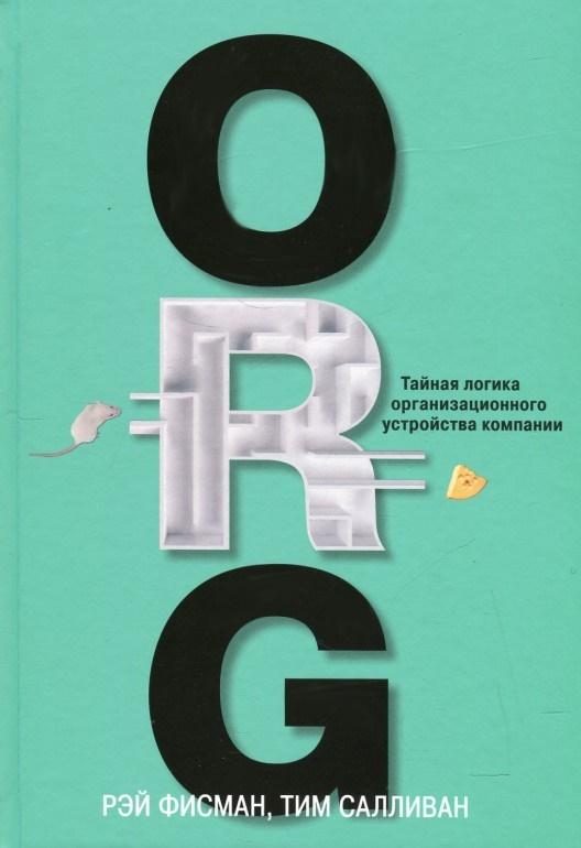 ORG. Тайная логика организационного устройства компании, Тим Салливан, 978-5-389-05866-8  - купить со скидкой