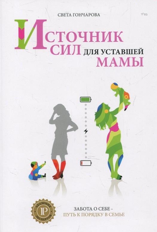 Источник сил для уставшей мамы, Светлана Гончарова, 978-617-7138-03-6, 978-617-7453-42-9  - купить со скидкой