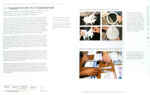 фото страниц Универсальные методы дизайна #2
