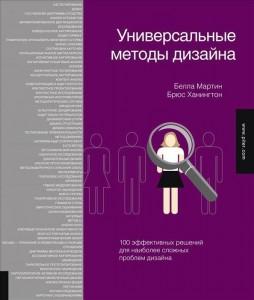 Книга Универсальные методы дизайна
