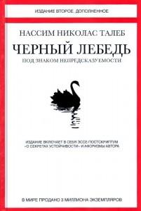 фото страниц Черный лебедь. Под знаком непредсказуемости. Издание второе, дополненное #2