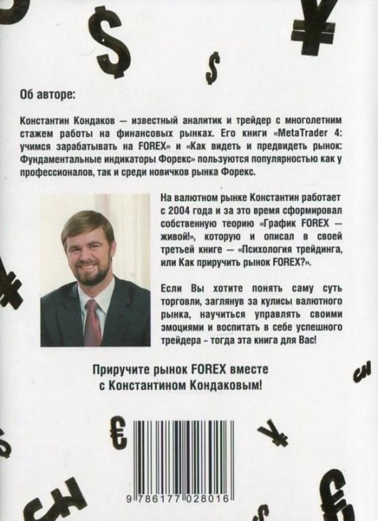 Психология трейдинга или как приручить рынок forex константин кондаков сколько стоит 1 биткоин в рублях сейчас