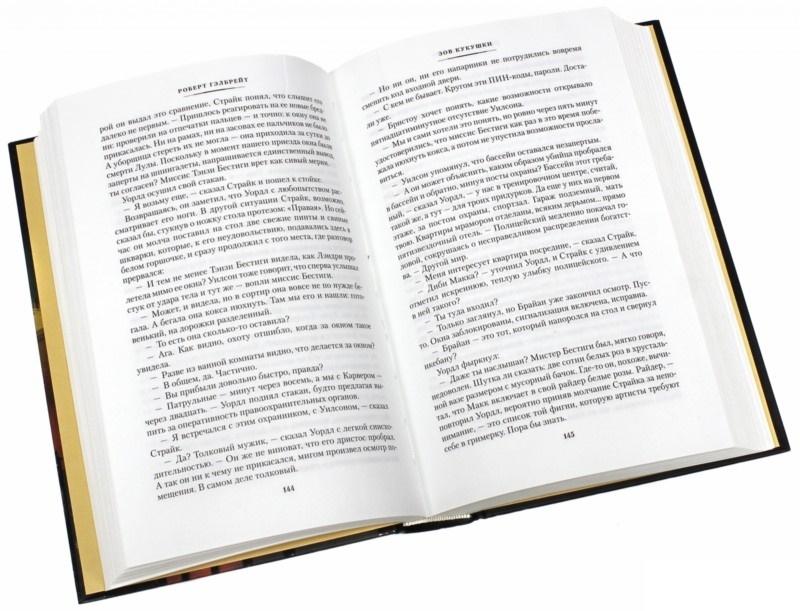 Скачать бесплатно книгу зов кукушки txt