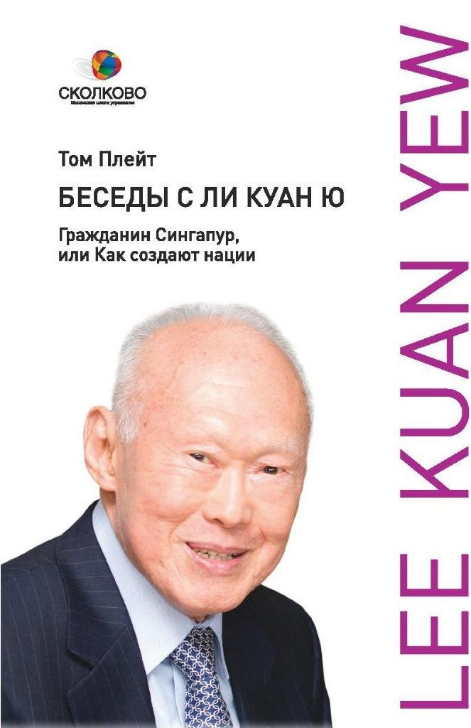 Купить Беседы с Ли Куан Ю. Гражданин Сингапур, или Как создают нации, Том Плейт, 978-5-9693-0262-4, 978-5-9693-0304-1, 978-5-9693-0324-9