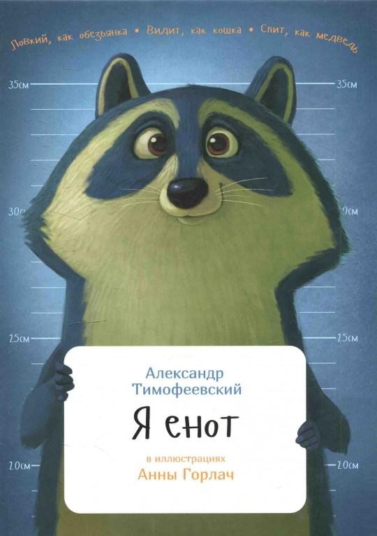 Купить Я енот, Александр Тимофеевский, 978-5-9614-5447-5, 978-5-9614-7119-9