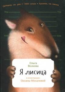 Книга Я лисица