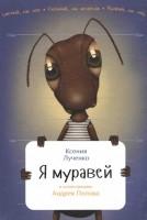 Книга Я муравей