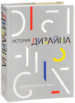 Книга История дизайна