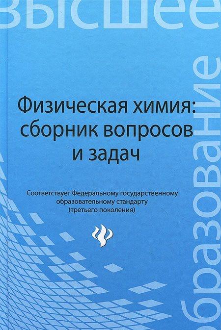 Купить Химия, Физическая химия: сборник вопросов и задач, Николай Савиткин, 978-5-222-21713-9