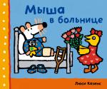 Книга Мыша в больнице