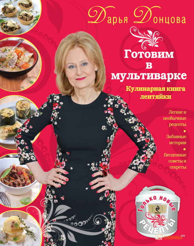 Купить Готовим в мультиварке. Кулинарная книга лентяйки, Дарья Донцова, 978-5-699-74501-2