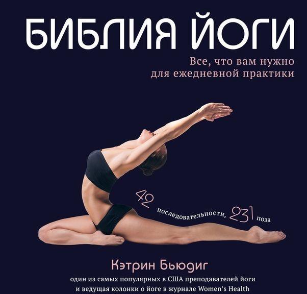 Купить Библия йоги. Все, что вам нужно для ежедневной практики, Кэтрин Бьюдинг, 978-5-699-70102-5
