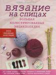 Книга Вязание на спицах. Большая иллюстрированная энциклопедия
