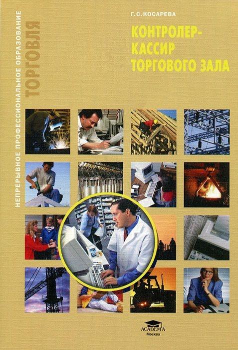 Купить Контролер-кассир торгового зала. Учебное пособие, Генриетта Косарева, 978-5-4468-0965-3