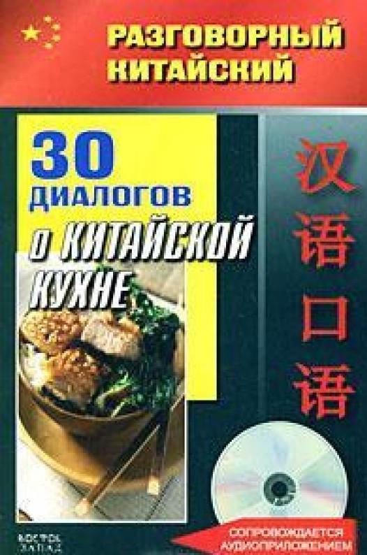 Купить Разговорный китайский. 30 диалогов о китайской кухне+CD, 978-5-17-052556-0
