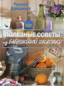 Книга Полезные советы из бабушкиной шкатулки