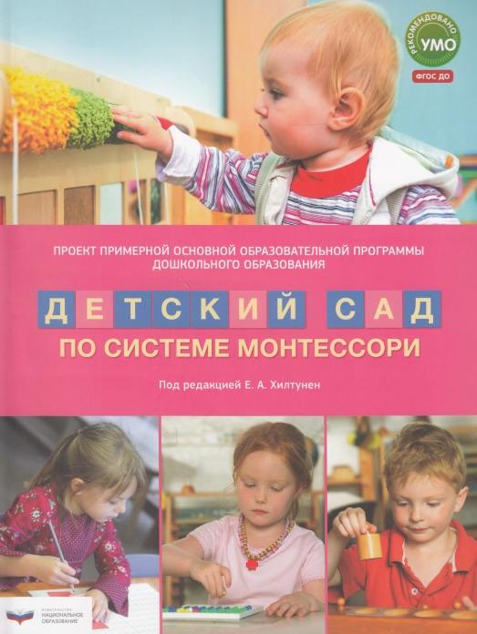 Купить Проект примерной основной образовательной программы дошкольного образования, Валентина Михайлова, 978-5-4454-0509-2