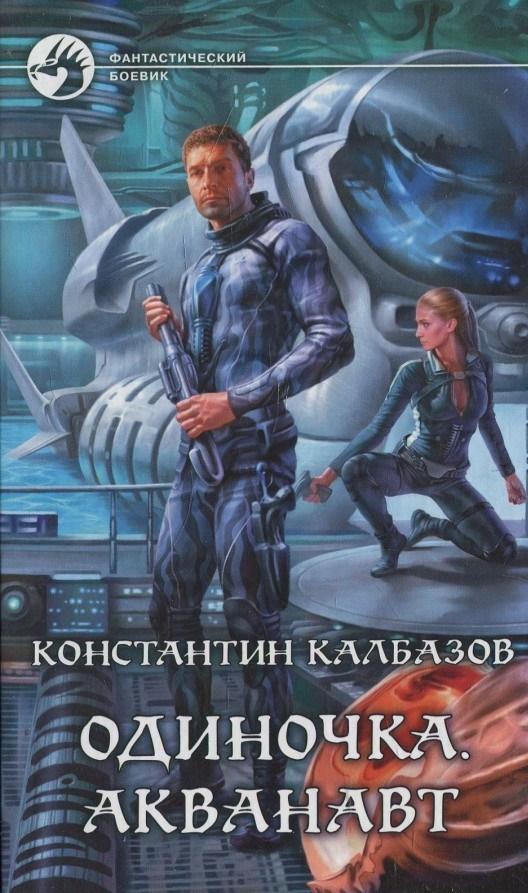 Купить Одиночка. Акванавт, Константин Калбазов, 978-5-9922-1953-1