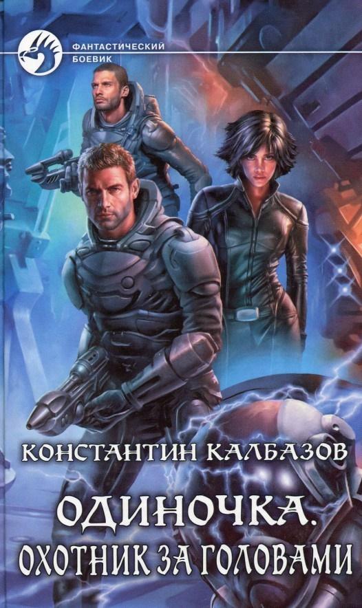 Купить Одиночка. Охотник за головами, Константин Калбазов, 978-5-9922-2003-2