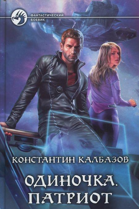 Купить Одиночка. Патриот, Константин Калбазов, 978-5-9922-2029-2