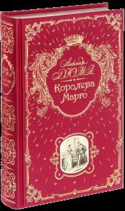 Эксмо книга в подарок королева марго