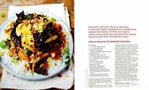 фото страниц Выбор Джейми. Мировая кухня #5