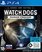 игра Watch Dogs. Полное издание PS4