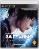 игра Beyond Two Souls PS3   ЗА ГРАНЬЮ ДВЕ ДУШИ PS3
