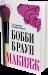 Книга Макияж: для новичков и профессионалов