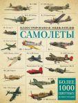 Книга Самолеты. Иллюстрированная энциклопедия