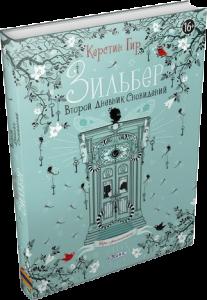Купить книга сновидений зильберт