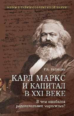 Купить Карл Маркс и 'Капитал' в 21 веке. В чем ошибался родоначальник марксизма?, Рудольф Баландин, 978-5-4444-3542-7