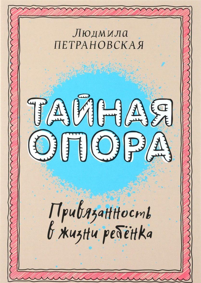 Купить Тайная опора. Привязанность в жизни ребенка., Людмила Петрановская, 978-5-17-094095-0