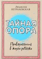 Книга Тайная опора. Привязанность в жизни ребенка.