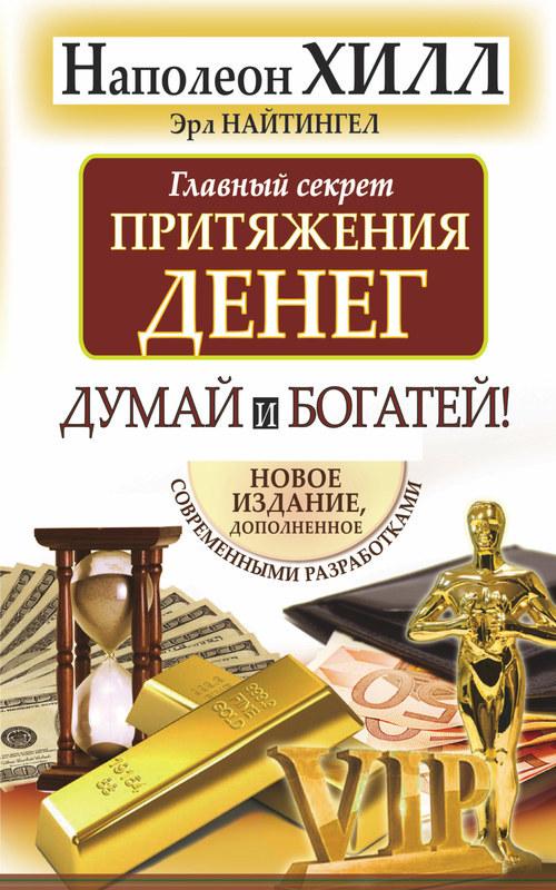 Купить Главный секрет притяжения денег. Думай и богатей, Наполеон Хилл, 978-5-17-078489-9