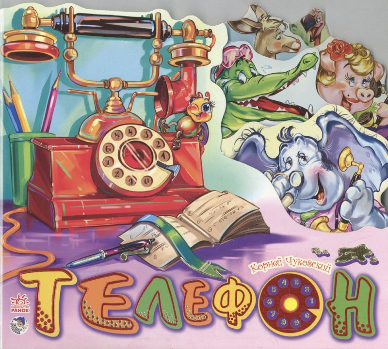 Купить Телефон, Корней Чуковский, 978-966-745-430-2