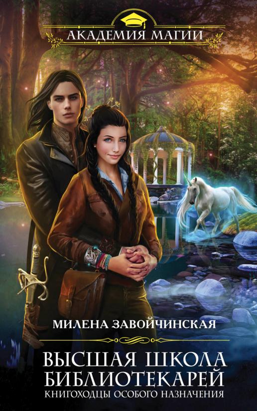 Купить Высшая Школа Библиотекарей. Книгоходцы особого назначения, Милена Завойчинская, 978-5-699-86757-8