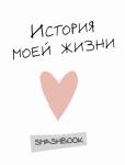Книга История моей жизни