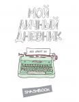 Книга Мой личный дневник 'All about me'