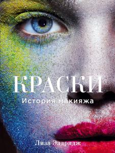 Книга Краски. История макияжа