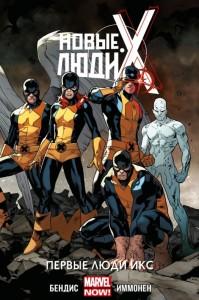 Новые Люди Икс. Первые Люди Икс