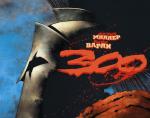 Комикс '300'
